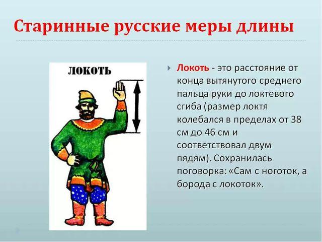 Локоть — древнейшая мера длины, которой пользовались многие народы мира. Это...