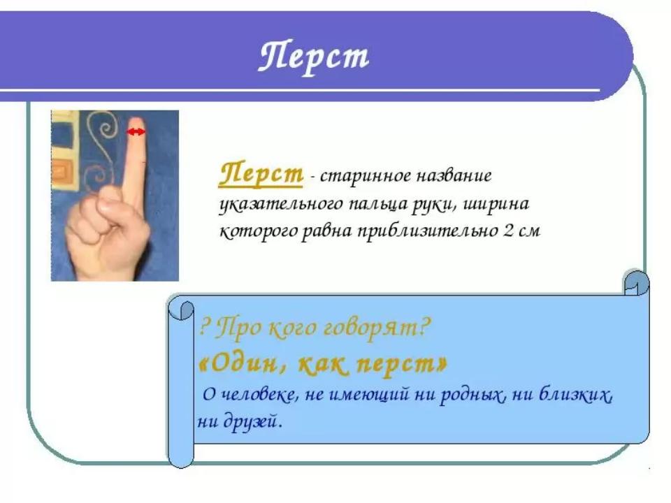 Перст – старинное название пальца, причем сначала так называли именно указат...