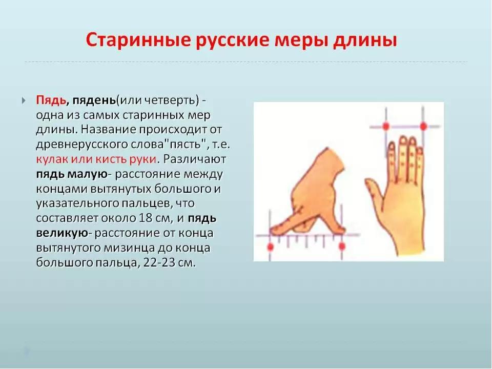Пядь, пядень (или четверть) — одна из самых старинных мер длины. Название пр...