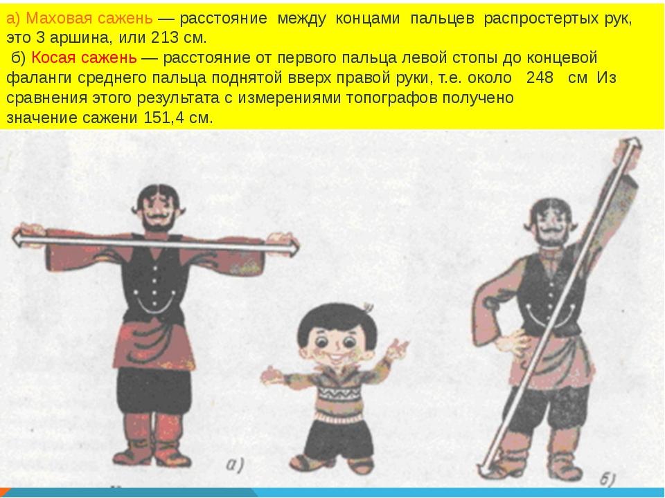 а) Маховая сажень — расстояние между концами пальцев распростертых рук, это 3...