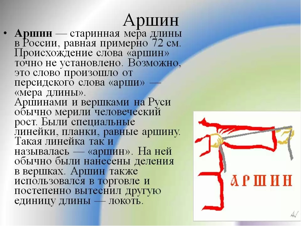 Аршин — одна из главных русских мер длины, использовалась с XVI в. Название п...