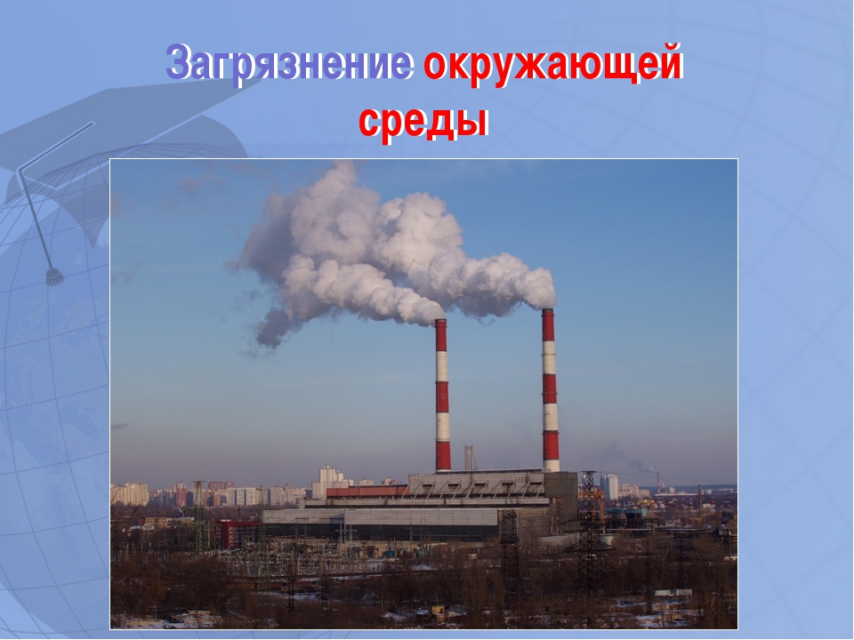 Загрязнение окружающей среды Загрязнение окружающей среды