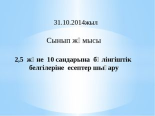 2,5 және 10 сандарына бөлінгіштік белгілеріне есептер шығару 31.10.2014жыл С