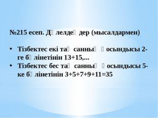 №215 есеп. Дәлелдеңдер (мысалдармен)  Тізбектес екі тақ санның қосындысы 2-г