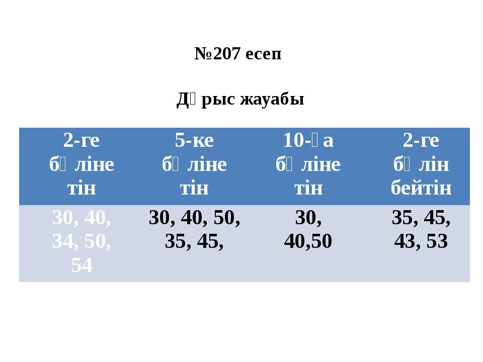 №207 есеп Дұрыс жауабы 2-ге бөлінетін 5-кебөліне тін 10-ғабөліне тін 2-гебөлі...