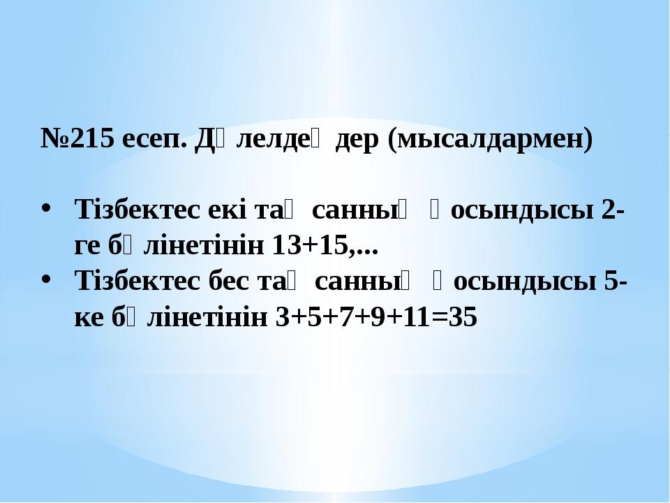 №215 есеп. Дәлелдеңдер (мысалдармен)  Тізбектес екі тақ санның қосындысы 2-г...