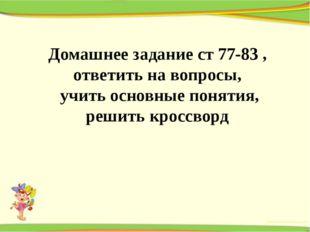 Домашнее задание ст 77-83 , ответить на вопросы, учить основные понятия, реш
