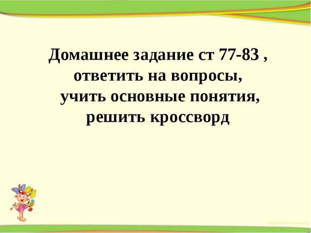 Домашнее задание ст 77-83 , ответить на вопросы, учить основные понятия, реш...