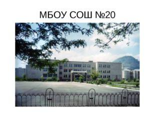 МБОУ СОШ №20
