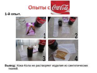 1-й опыт. Вывод: Кока-Кола не растворяет изделия из синтетических тканей.