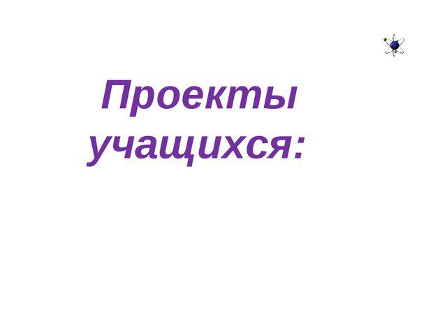 Проекты учащихся: