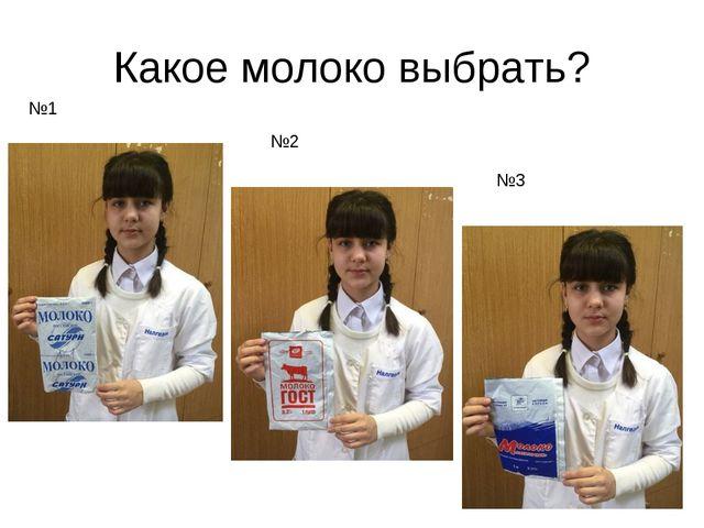 Какое молоко выбрать? №1 №2 №3