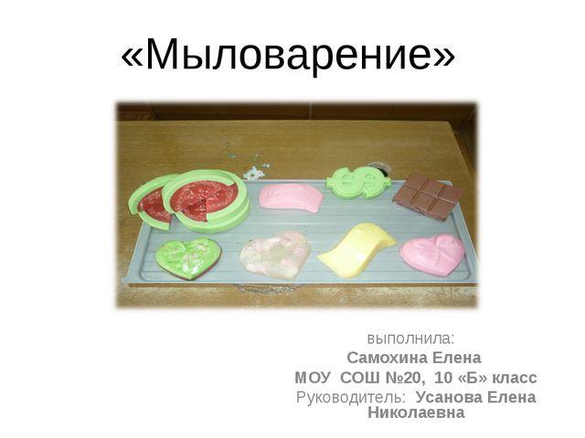 «Мыловарение» выполнила: Самохина Елена МОУ СОШ №20, 10 «Б» класс Руководител...
