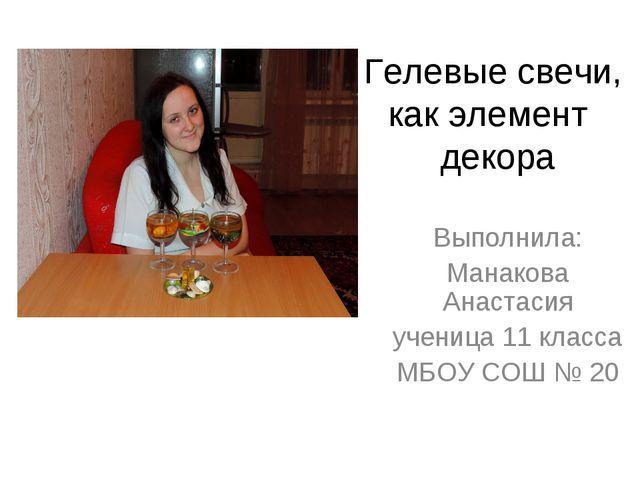 Гелевые свечи, как элемент декора Выполнила: Манакова Анастасия ученица 11 кл...