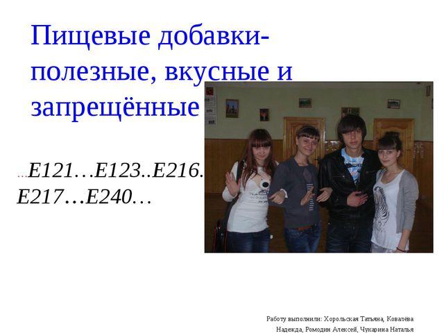 Работу выполнили: Хорольская Татьяна, Ковалёва Надежда, Ромодин Алексей, Чук...