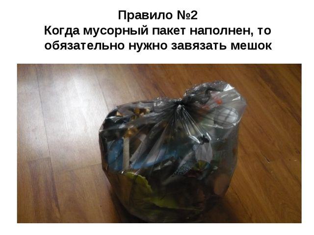 Правило №2 Когда мусорный пакет наполнен, то обязательно нужно завязать мешок