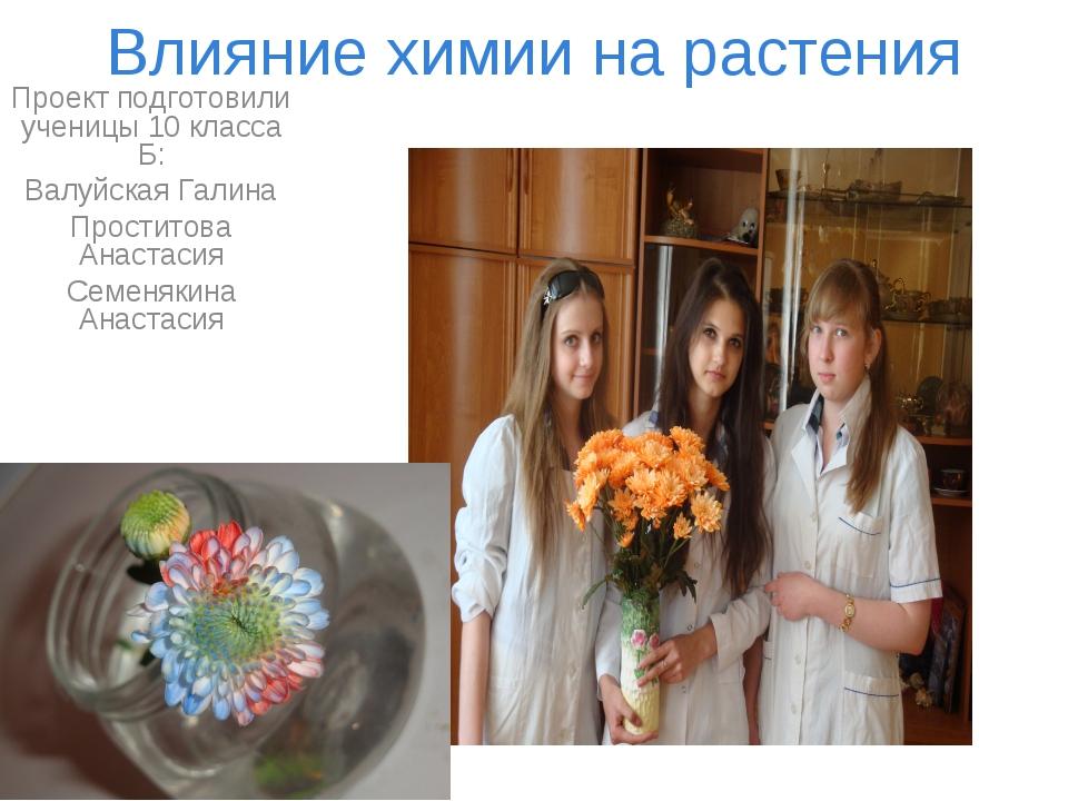 Влияние химии на растения Проект подготовили ученицы 10 класса Б: Валуйская Г...