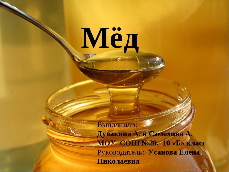 Мёд Выполнили: Дувакина А. и Самохина А. МОУ СОШ №20, 10 «Б» класс Руководите...