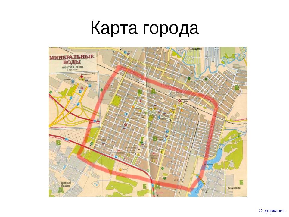 Карта города Содержание