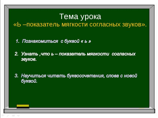Тема урока «Ь –показатель мягкости согласных звуков».