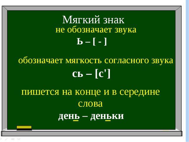 Мягкий знак не обозначает звука Ь – [ - ] обозначает мягкость согласного зву...