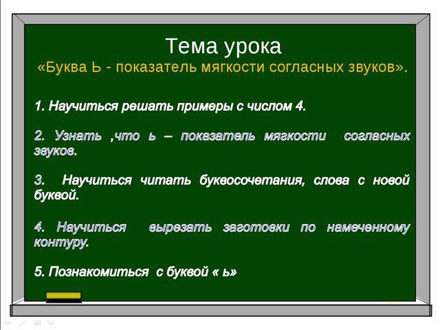 Тема урока «Буква Ь - показатель мягкости согласных звуков».