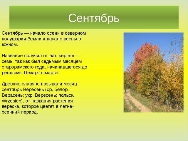 Сентябрь Сентябрь — начало осени в северном полушарии Земли и начало весны в...