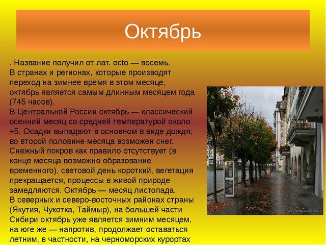Октябрь . Название получил от лат. octo — восемь. В странах и регионах, котор...