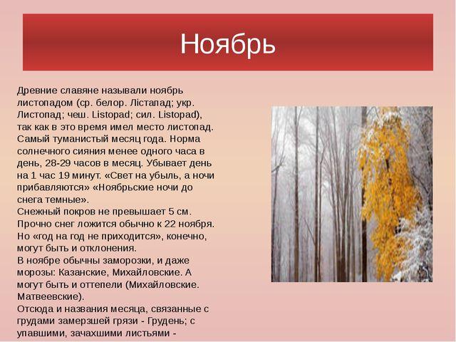Ноябрь Древние славяне называли ноябрь листопадом (ср. белор. Лістапад; укр....