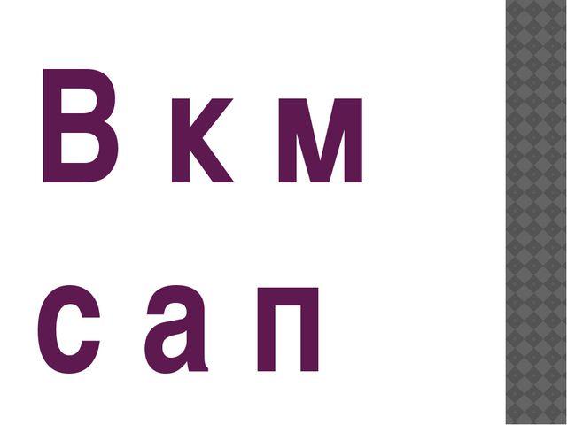 В к м с а п