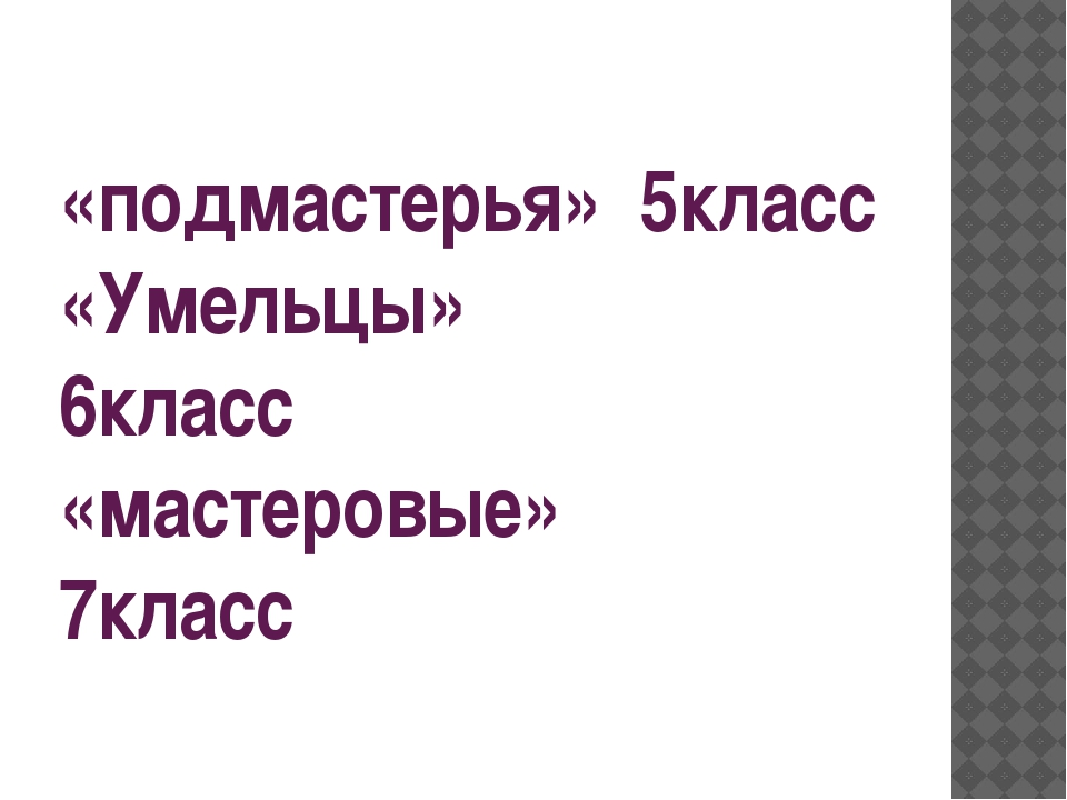 «подмастерья» 5класс «Умельцы» 6класс «мастеровые» 7класс