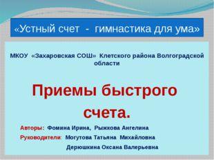 МКОУ «Захаровская СОШ» Клетского района Волгоградской области Приемы быстрог