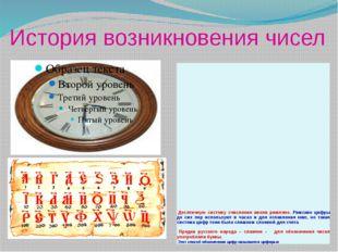 История возникновения чисел Десятичную систему счисления ввели римляне. Римск