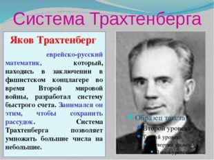 Система Трахтенберга Яков Трахтенберг еврейско-русский математик, который, на
