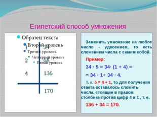 Египетский способ умножения Заменить умножение на любое число - удвоением, т