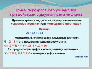 Прием перекрестного умножения при действии с двузначными числами Древние грек