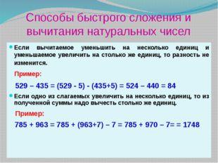 Способы быстрого сложения и вычитания натуральных чисел Если вычитаемое умень