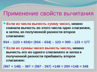 Применение свойств вычитания Если из числа вычесть сумму чисел, можно сначала