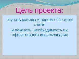 Цель проекта: изучить методы и приемы быстрого счета и показать необходимост