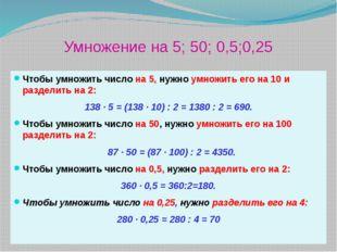 Умножение на 5; 50; 0,5;0,25 Чтобы умножить число на 5, нужно умножить его на