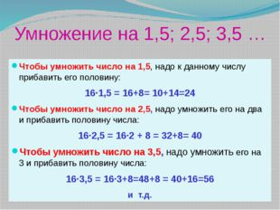 Умножение на 1,5; 2,5; 3,5 … Чтобы умножить число на 1,5, надо к данному числ