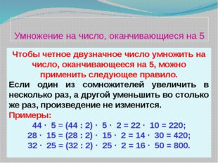 Умножение на число, оканчивающиеся на 5 Чтобы четное двузначное число умножит
