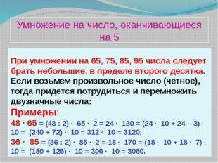 Умножение на число, оканчивающиеся на 5 При умножении на 65, 75, 85, 95 числа