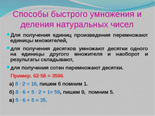 Способы быстрого умножения и деления натуральных чисел Для получения единиц п