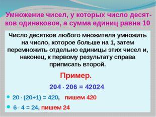 Умножение чисел, у которых число десят-ков одинаковое, а сумма единиц равна 1