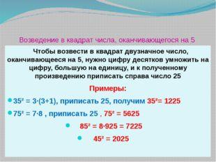 Возведение в квадрат числа, оканчивающегося на 5 Чтобы возвести в квадрат дву