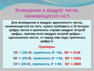 Возведение в квадрат числа, начинающегося на 5 Для возведения в квадратдвузн