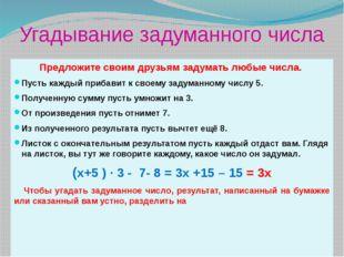 Угадывание задуманного числа Предложите своим друзьям задумать любые числа. П