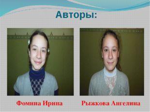 Авторы: Фомина Ирина Рыжкова Ангелина