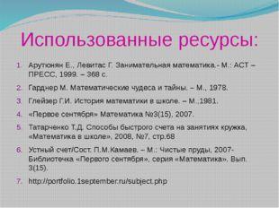 Использованные ресурсы: Арутюнян Е., Левитас Г. Занимательная математика.- М.